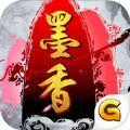 墨香Online手游版官網正版游戲下載 v1.0