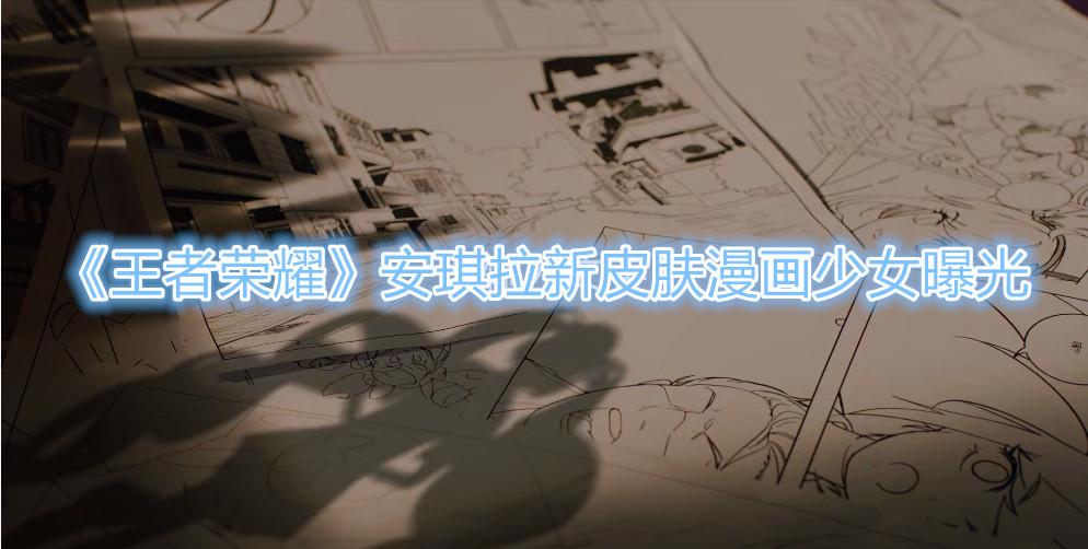 《王者荣耀》安琪拉新皮肤漫画少女曝光
