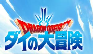 勇者斗惡龍:達爾大冒險:慶開播2周年 ,動畫新主藝圖