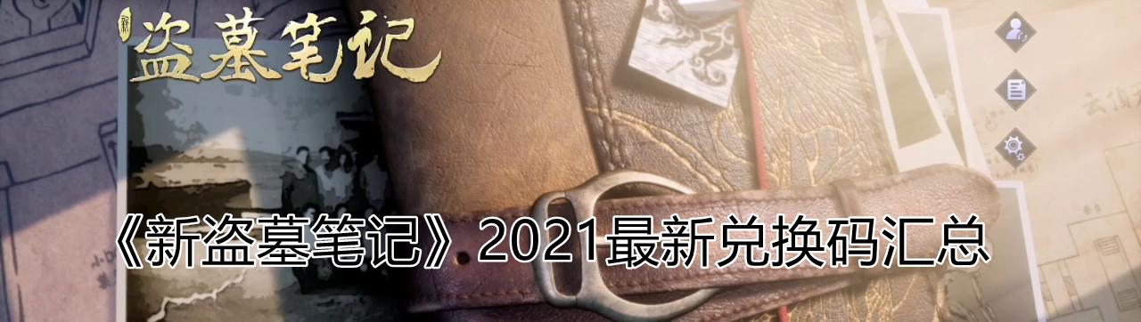 《新盗墓笔记》2021最新兑换码汇总