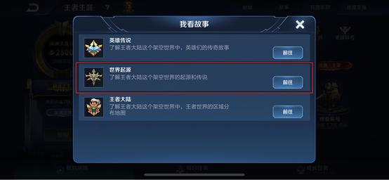 《王者榮耀》1月23日更新了什么