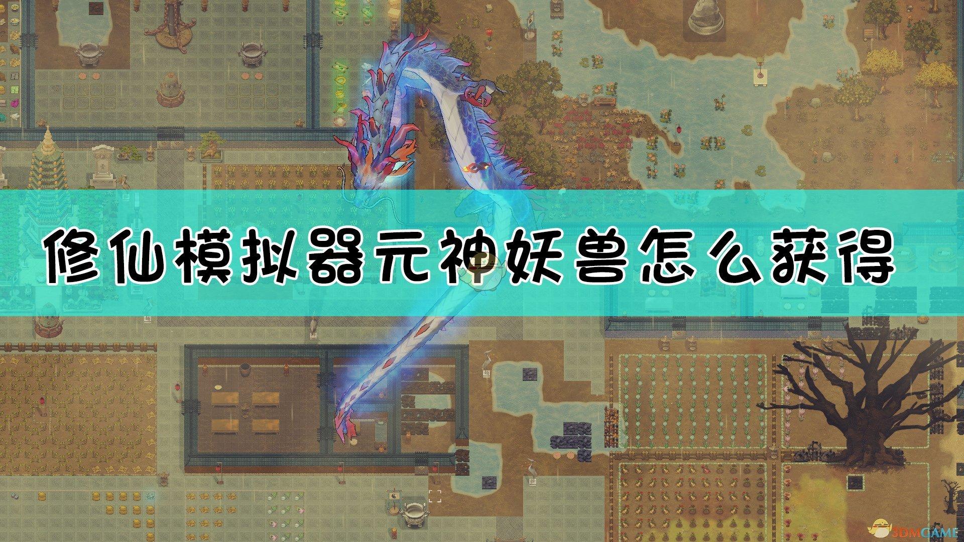 《了不起的修仙模拟器》元神妖兽获取方法介绍