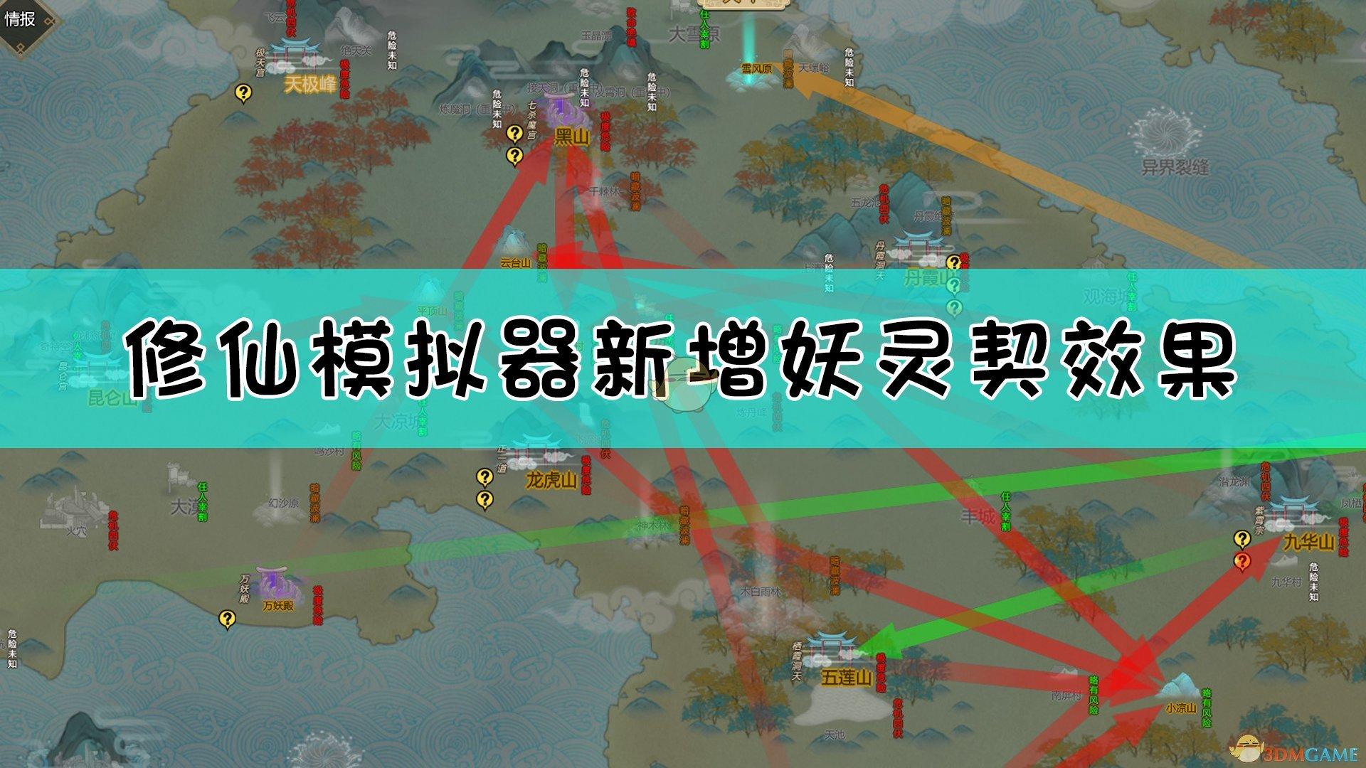 《了不起的修仙模拟器》二周年新增妖灵契效果一览