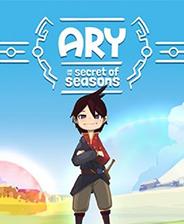 《阿里与四季之谜》免安装简体中文版