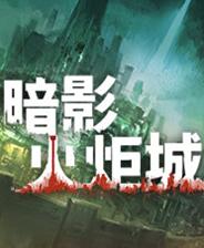《暗影火炬城》简体中文试玩版