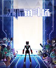 《星际角斗场》简体中文试玩版