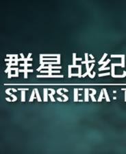 《群星战纪:最终防卫线》免安装中文版