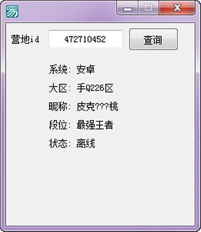 王者荣耀:查游戏在线状态 v1.0