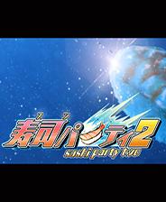 《寿司派对2》免安装版 繁体中文