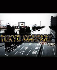 《东京战争漩涡》英文免安装版
