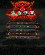 《碧血情天》免安装版 简体中文