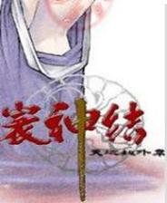 《天地劫:寰神结》硬盘版 简体中文