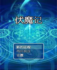 《伏魔记》免安装版 简体中文