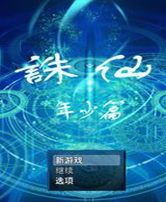 《诛仙:年少篇》免安装版 简体中文