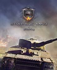 《战略思维:闪电战》免安装版 简体中文
