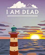 《我死了》免安装版 简体中文