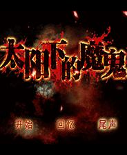 《太陽下的魔鬼》免安裝版 簡體中文