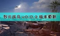 烈火战马v0.0.2版本内容