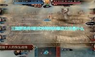 三国群英传8新武将特技修改攻略